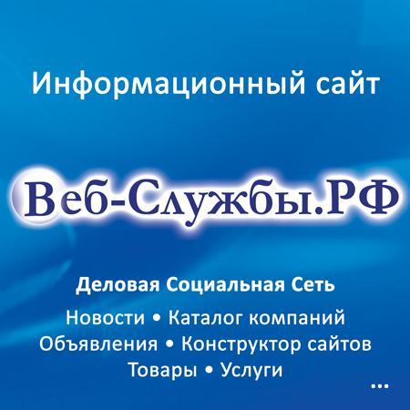 banner1x1cmyk8---ВебСлужбыw.jpg